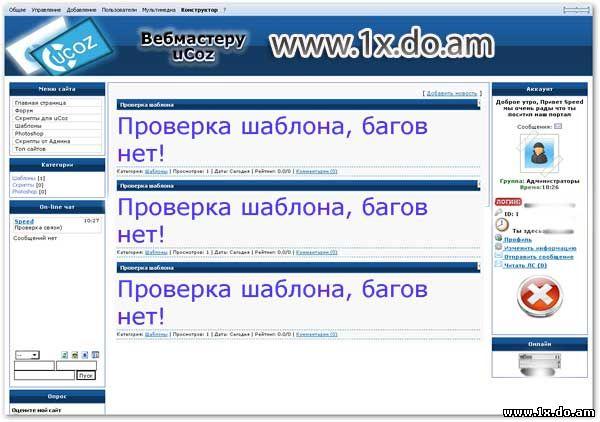 шаблон сайта Вебмастеру uCoz