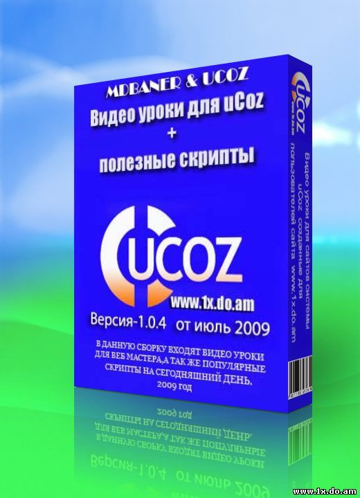 Новая версия программы ''MDBANER & UCOZ'' 1.0.4 от 14.07.2009