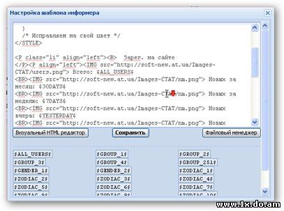 Видео урок создание и установка информера статистики сайта