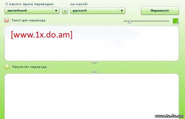 Супер переводчик онлайн