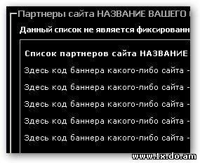"""Cтраничка""""партнеры сайта"""""""