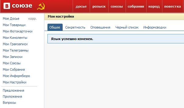 """Симпотичный шаблон социалки """"В союзе"""""""