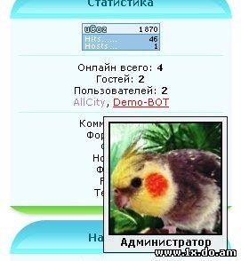 Хинт показа Аватара юзера при наведения на ник для ucoz