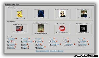 Видео урок установки окна Администраций сайта (лицо сайта) в окне ajax