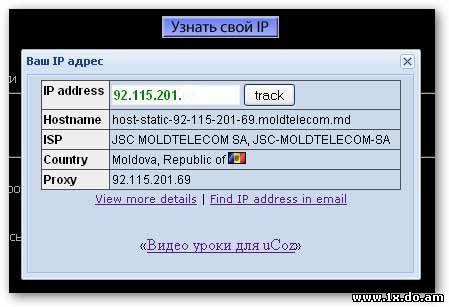 Кнопка для вашего сайта Узнать свой IP адрес в ajax окне