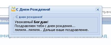 Скрипт С Днем Рождения в ajax для ucoz