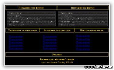 Информеры на главной с новым дизаином от www.1x.do.am