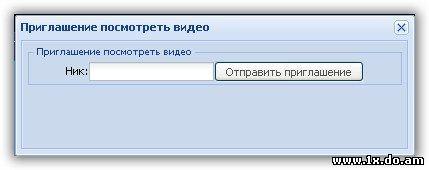 Скрипт приглашения пользователя для ucoz сайта