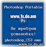 Скачать бесплатно Фотошоп