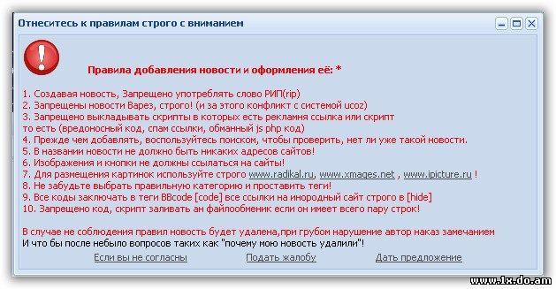 добавления материала правила в окне ажакс by mdbaner&ALINA
