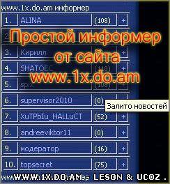 Код www.1x.do.am Простой информер пользователей