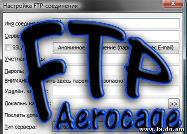 Видео урок как заливать файлы на FTP для uCoz by Aerocage