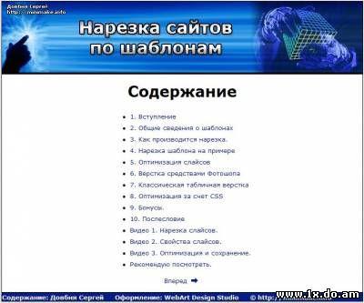 Видео учебник Нарезка сайтов по шаблонам