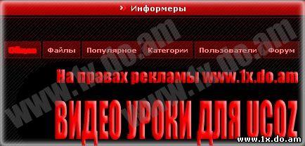 Пульт меню информеров для ucoz от www.1x.do.am