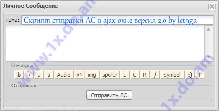 отправка Личных Сообщений в ajax v2.0