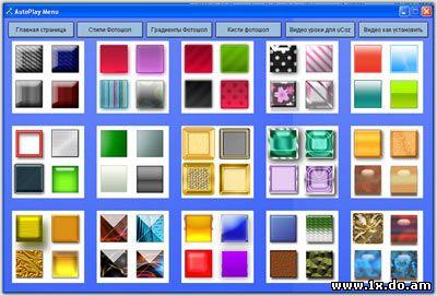 Программа сборник для Фотошоперов от нашего сайта 1x.do.am