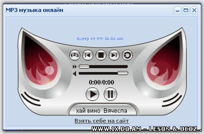 Плеер от сайта www.1x.do.am медляки