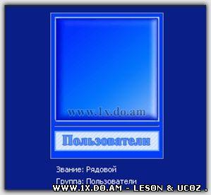 Аватар в рамке как на форуме сайта www.1x.do.am