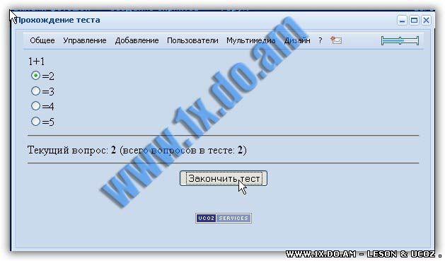 Видео урок создание теста для сайта ucoz