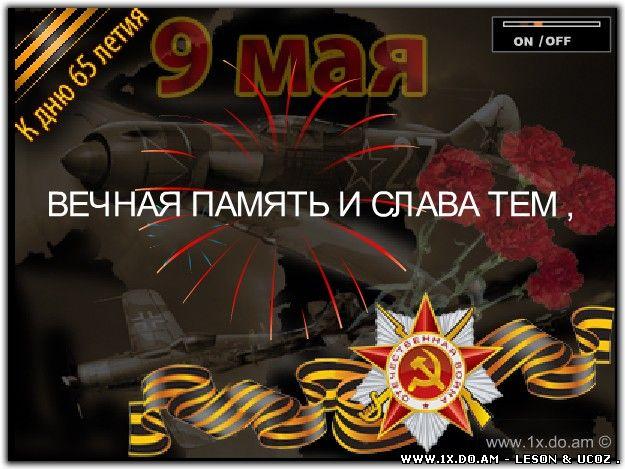 Веб открытка ко дню победы в окне ajax