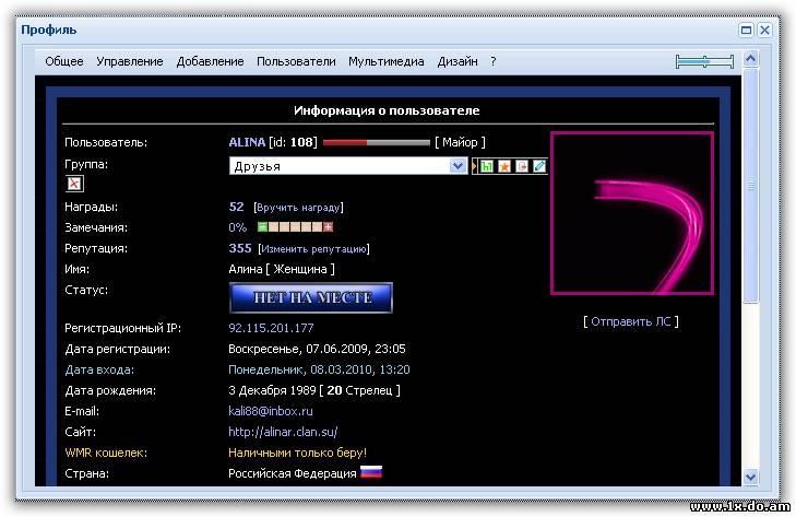 Скрипт профиль в окне ajax как у нас в виде материалов